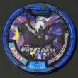 影オロチQRコード【第三弾必殺技メダル】妖怪ウォッチ