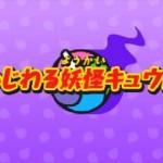 [3DS攻略]第7章 いじわる妖怪キュウビ
