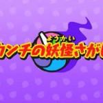 [3DS攻略]第8章 カンチの妖怪さがし