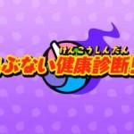 [3DS攻略]第10章 あぶない健康診断