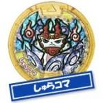 妖怪メダル第3章 全30種+1コンプリート図鑑/一覧