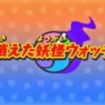 第1章 消えた妖怪ウォッチ[3DS妖怪ウォッチ2元祖/本家攻略]
