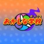 第3章 おかしな学校[3DS妖怪ウォッチ2元祖/本家攻略]
