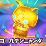Sランクの妖怪「ゴルニャン」のステータスと友だちにする方法[3DS妖怪ウォッチ2元祖/本家攻略]