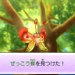 「ぜっこう蝶」の出現場所(画像あり)と仲間にする方法