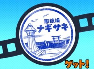 nagisaki