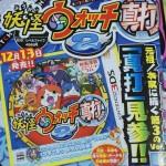 12月13日に妖怪ウォッチ真打が発売決定!!